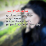 Love Confessions in hindi