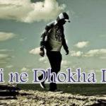 Biwi ne Dhokha Diya