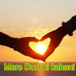 Mere Dost ki kahani Love Story in Hindi
