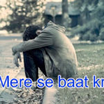Mere se baat kro Love Story in Hindi