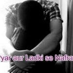 Pyar aur Ladki se Nafrat Love Story in Hindi