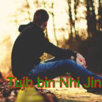 Tujh Bin Nhi Jina love Story – in Hindi