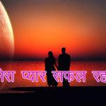 मेरा प्यार सफल रहा True Love Story in Hindi