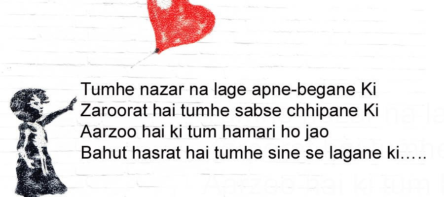 Mere Dil ki Feelings Love Story - in Hindi