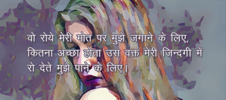 Meri Sacchi Kahani Love Story - in Hindi