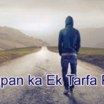 Bachpan Ka Ek Tarfa Pyar Love Story in Hindi