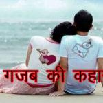 गजब की कहानी Love Story in Hindi.