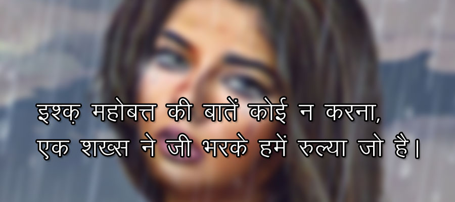 You are stay on my Heart Love Story - in Hindi.