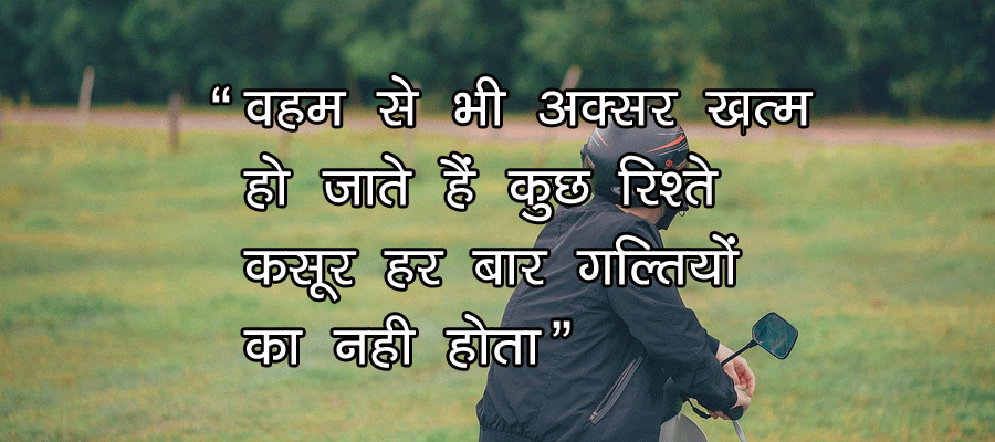 No good girl found Love Story - in Hindi