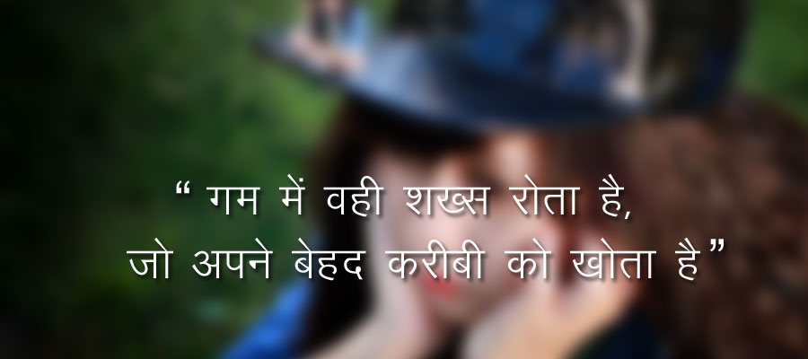 Dard Bhra Safar Love story - in Hindi
