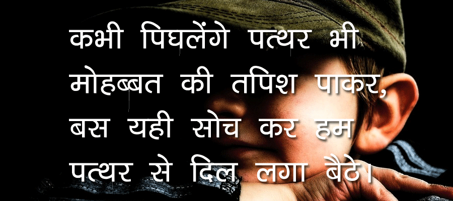 Means of Love, Love Story - in Hindi