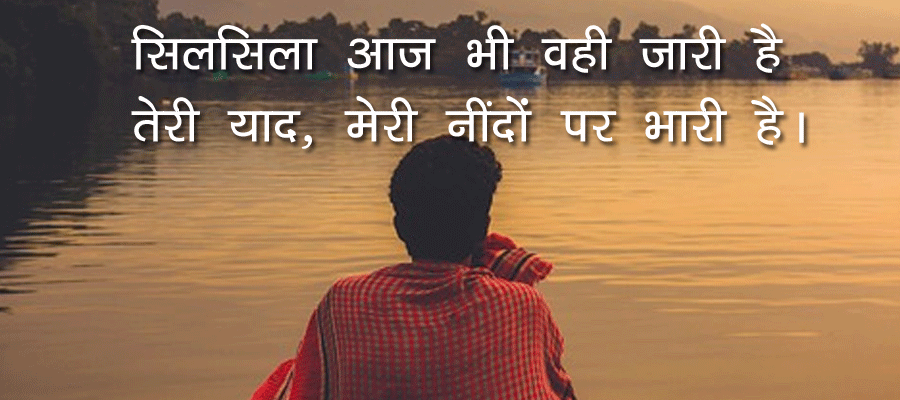 Main Hi Pagal Tha Sad Story - in Hindi