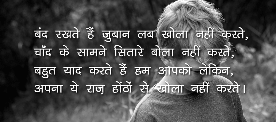 Story of a Love True Story - in Hindi