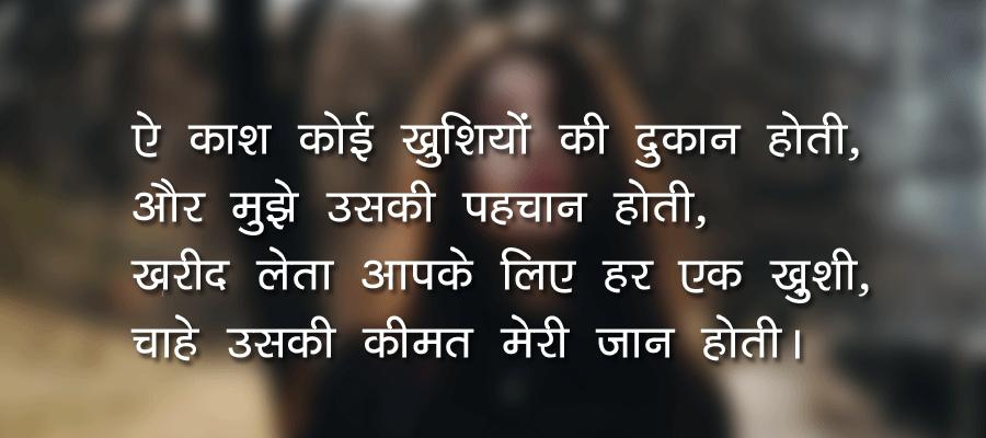Saccha and Pehla Pyar - in Hindi