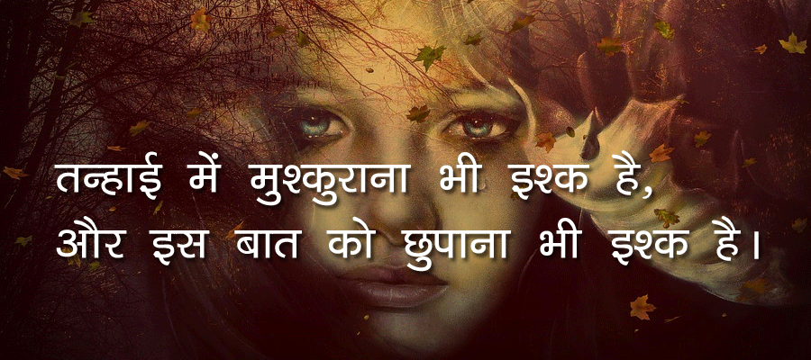 Love is Love Story - in Hindi