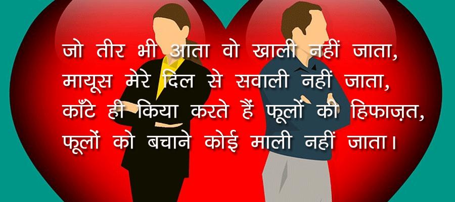 Meri Pyari Raj kumari Love Story - in Hindi