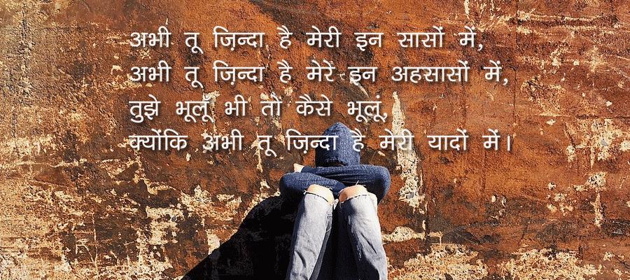Bad Girl - Love story - in Hindi