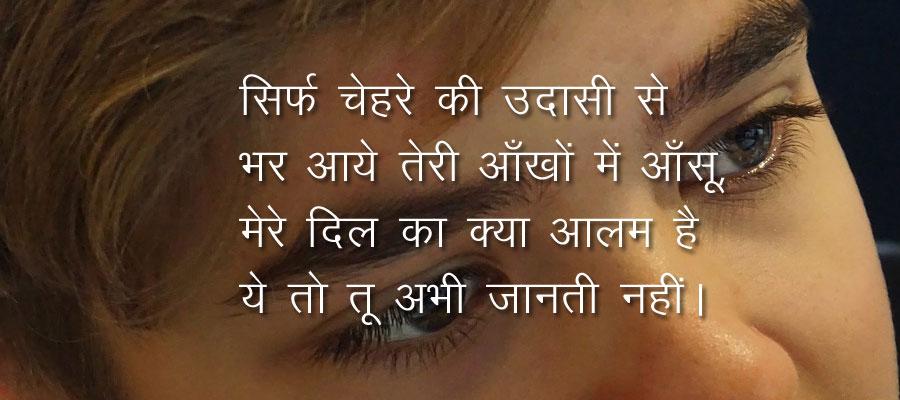 Mera Pehla aur Aakhiri Pyar love Story - in Hindi
