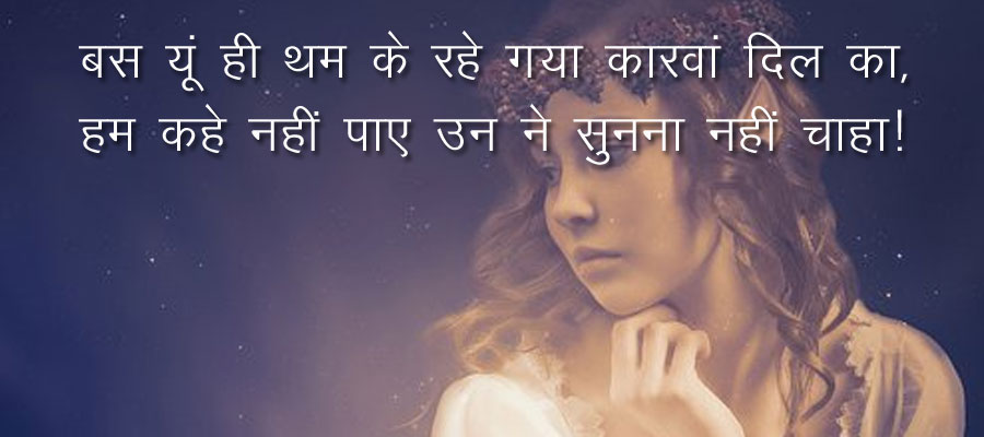 Believe in love - in hindi