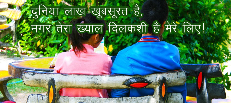 How can I call this love story - in Hindi