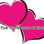 Pyar Karne vaalon ki Zindgi Love story – in Hindi