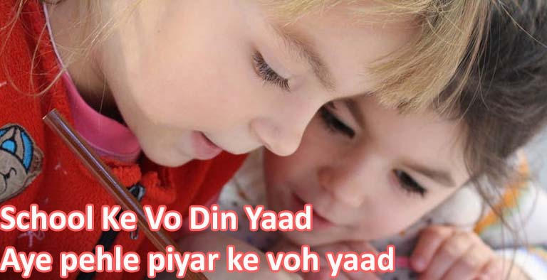 School Ke Vo Din Yaad Aye pehle piyar ke voh yaad