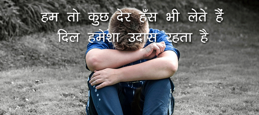 Short Sad Romantic Love Story in Hindi