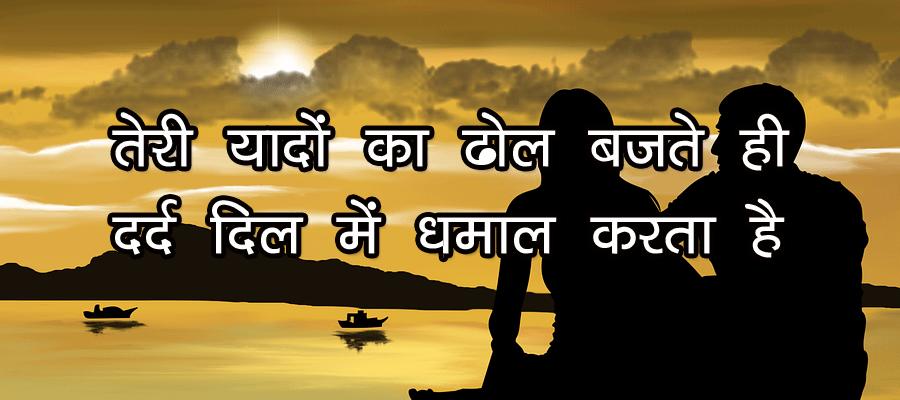 Vo Pyaar Nahi Dhokha Tha