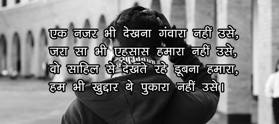 Na Pyaar Unhe Tha Kabhi, Hum To Aise Hi Umeed Lagaye Baithe The..