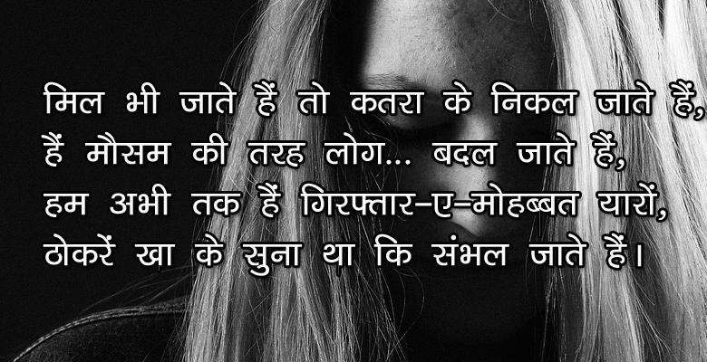 Sad Love Story In Hindi - Pata Nahi Kab Aayega Wo Din.....