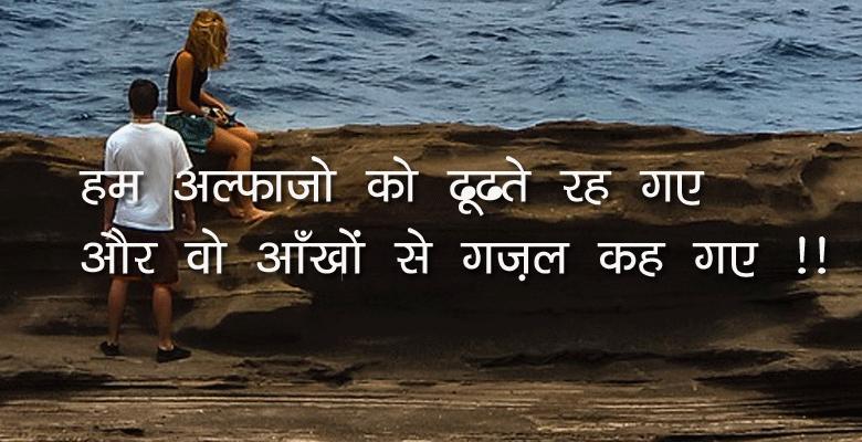 Na Usne Izhaar Kiya Or Na Hum Kabhi Ikraar Kar Paye