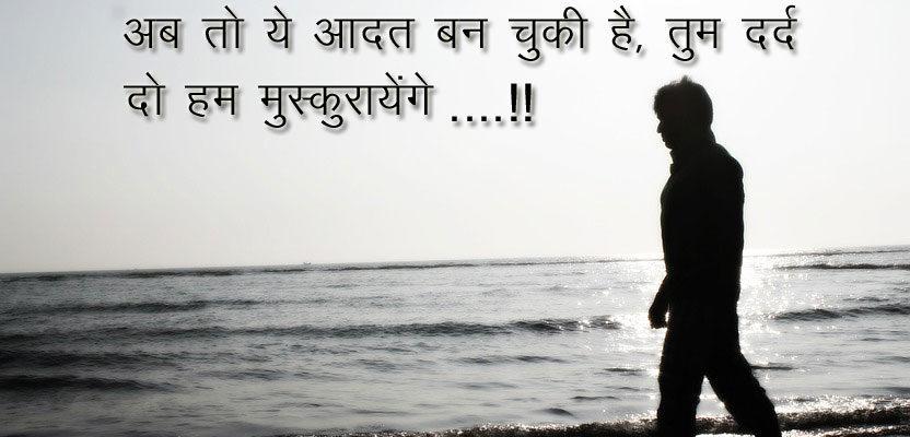 Tum Dard Do Hum Muskurayenge ....!!