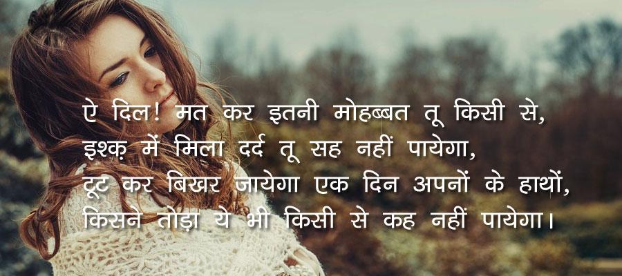 मत कर मोहब्बत ऐ दिल... - True Sad Love Stories In Hindi