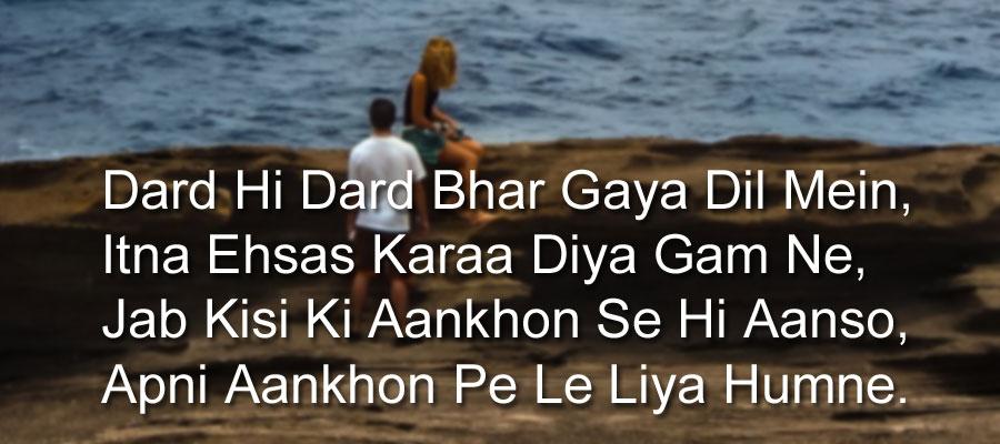 Dard Hi Dard Bhar Gaya Dil Mein - Short Sad Love Stories In Hindi
