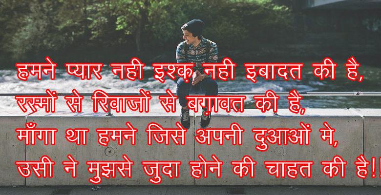 Small Sad Love Story In Hindi - प्यार नही इश्क़ नही इबादत की है!