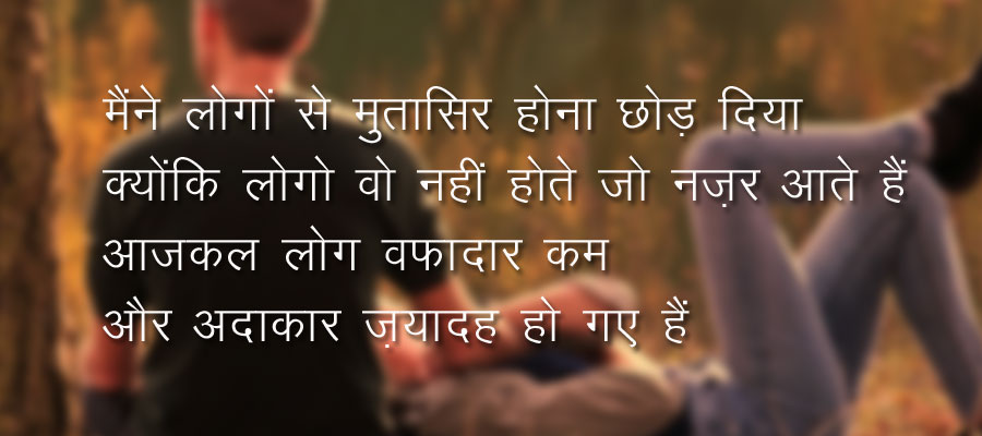 लोग वफादार कम और अदाकार ज़यादह हो गए हैं !! -True Sad Love Story In Hindi In Short
