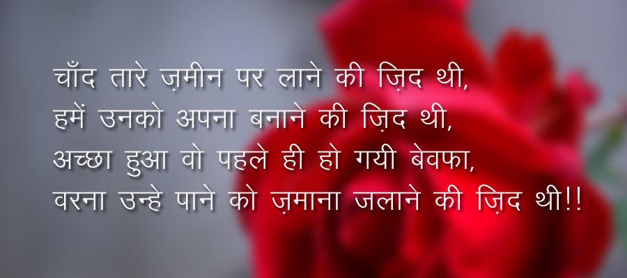 एक लड़की ने मेरी ज़िन्दगी बर्बाद कर दी....... - True Sad Love Stories In Hindi