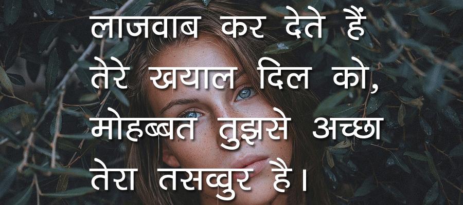 True Love Story In Hindi - Pta Nahi Ye Kaisi Love Story Hai
