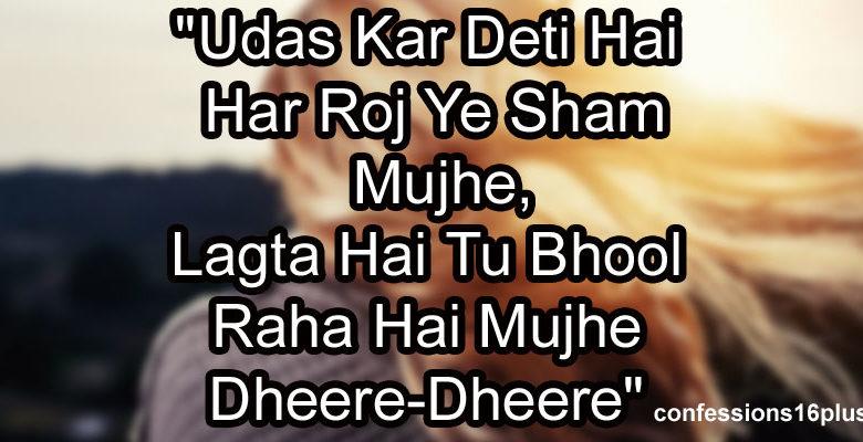 एक लड़की की कहानी - Sad Romantic Hindi Love Story
